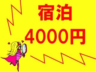 ブログ用4000円.jpg